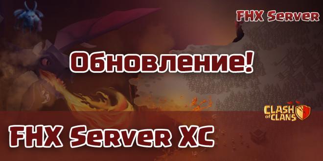 fhx xc update
