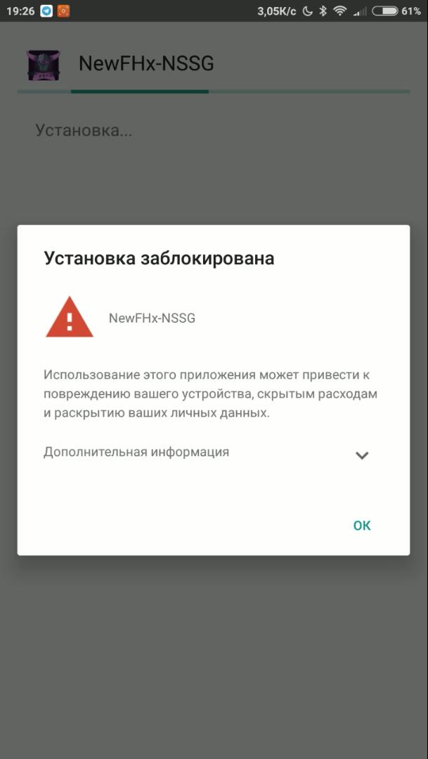 info fhx server