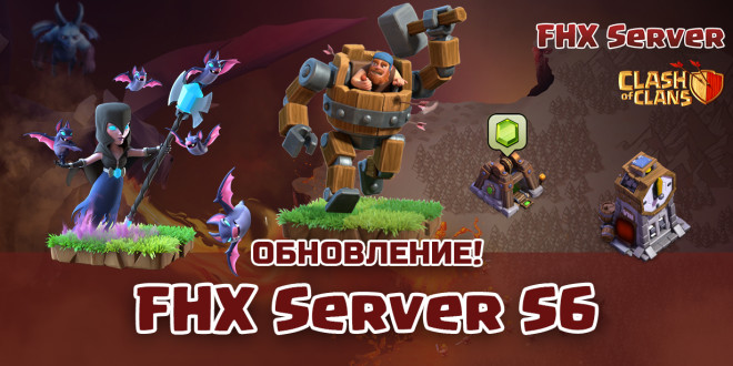 FHX Server S5 v.9.105 - Server Clash of Clans Building Hall