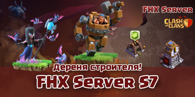 FHX Server S7 Clash of Clans