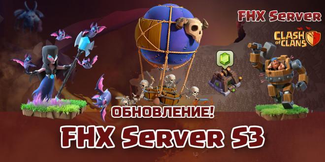 FHX Server S3 9.105 - Симулятор ночной деревни