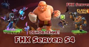 FHX Server S4 9.105 Сервер с Ночной деревней