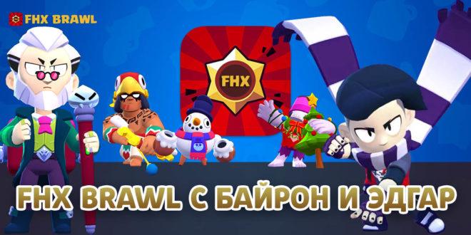 Обновление FHX Brawl с Эдгар и Байрон