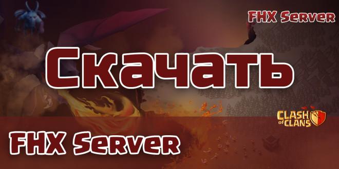 download fhx server