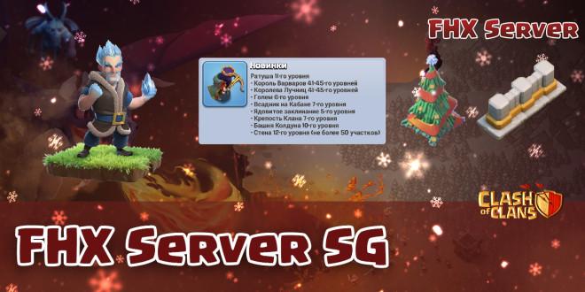 FHX Server SG - новогоднее обновление