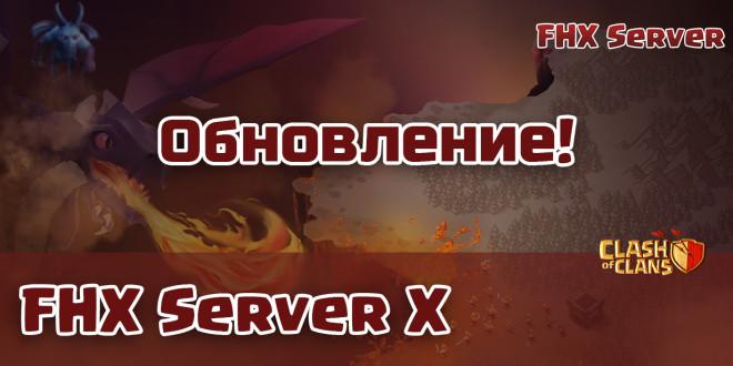 fhx x update