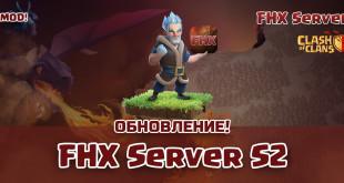 FHX Server S2 8.709