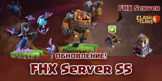 FHX Server S5 9.24