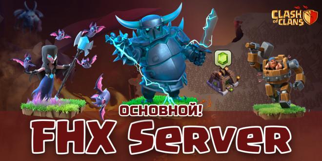 FHX Server - Деревня строителя Clash of Clans