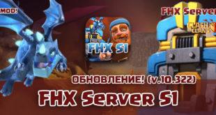 Скачать FHX Server S1 - взломанный ТХ 12 и деревня строителя! (10.322/ mod)